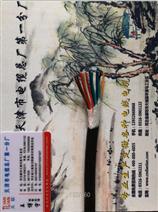 屏蔽控制电缆-KVVRP价格合...
