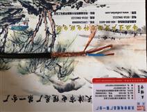 KVVP2 4×2.5控制电缆报价