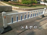 南陽市常規交通安全隔離護欄