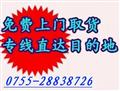 深圳横岗到南通雷竞技官网雷竞技网站公司机械设备运输专家))