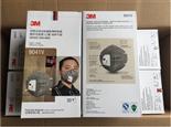 3M 9041v自吸过滤式防颗粒物呼吸器