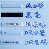 DR防水标签,墨水标签,水洗标签,无纺布标签,衣服防盗标签,磁贴,磁扣