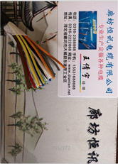 NH-KVVP2 耐火电缆