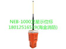 NEB-1000卫星应急示位标