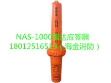 NAS-1000搜救雷达应答器