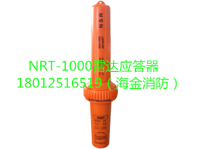 NRT-1000搜救雷达应答器