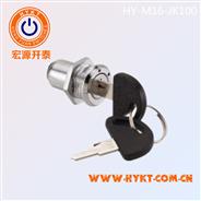 厂家批发下品格M16电源锁 锌合金单拔电子锁 安防产物用钥匙开关