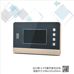 Q11款4.3寸室內分機