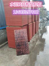砖机托板船板 砖机托板竹胶板