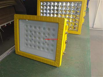 GB8040-L40W 防爆LED泛光燈 紫光GB8040-L40W LED防爆燈同款