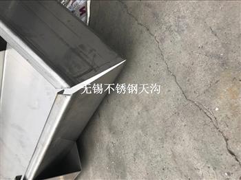 激光切割剪折加工304不銹鋼天溝