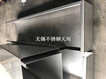 无锡316L不锈钢天沟激光剪折加工
