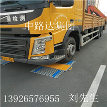 路政固定式车辆便携式称重仪