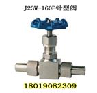 J23W-160P不锈钢焊接针型阀DN20