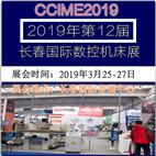 中国beplay2019年数控机床模具展(招展函)