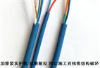 MHYVRP-1*2*7/0.52矿用软芯电话线MHYVRP矿用信号电缆