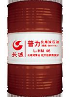長城46#抗磨液壓油