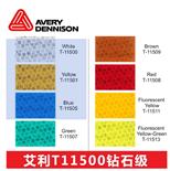 艾利钻石级DG反光膜T-11500系列  48
