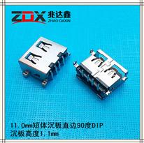 USB2.0母座沉板 11.0短體直邊90度DIP 沉板高度1.1mm