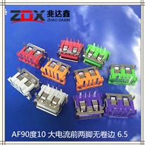 USB2.0母座大電流 AF90度短體10.0前兩腳無卷邊 6.5