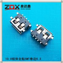 USB2.0母座 短體10.0全貼SMT卷邊6.3