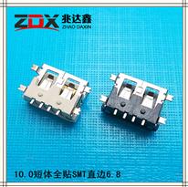 USB母座2.0 短體10.0全貼SMT直邊6.8 LCP耐高溫