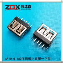 短體USB2.0母座 AF 10.0母座 180度 小直腳一字型直插黑膠芯