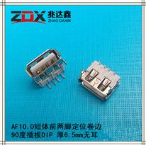 USB2.0短�wAF母座 10.0mm前�赡_定位卷�90度DIP 厚6.5mm�o耳