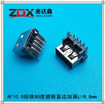USB2.0�B接器母�L之力和雷霆之力座 AF 短�w10.0 加高9.8