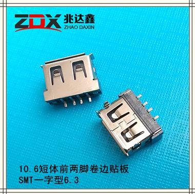 USB母座10.6短�w前�伞裟_卷��N板SMT 一字耐��6.3