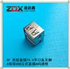 AF �p��USB短�w直插10.5平口�~叉�_立式ABS透明