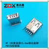 USB AF 90度���_