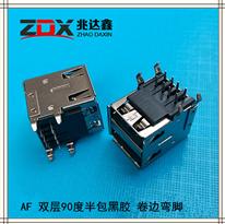 2.0USB�B接器 AF 母座�p��90度半包黑�z���_