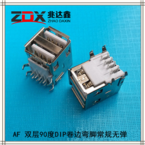 USB2.0�p�幽缸� AF90度DIP卷����_常��o��17.6