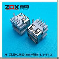 USB2.0�B接器 AF母座 �p��90度短�wDIP卷�13.5-14.2