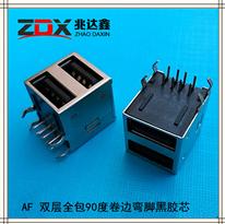 USB2.0連接器 AF 雙層全包90度卷邊彎腳黑膠芯