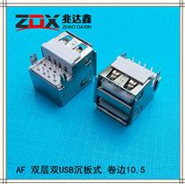 雙層USB2.0母座 AF沉板式連接器卷邊17.0