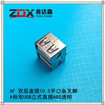 雙層USB2.0短體母座 AF直插10.5平口魚叉腳立式ABS透明