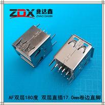 雙層USB2.0母座 AF180度立式直插四直腳卷邊17.0