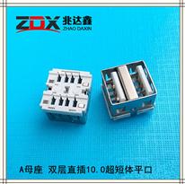 USB2.0母座雙層 AF直插USB短體10.0平口
