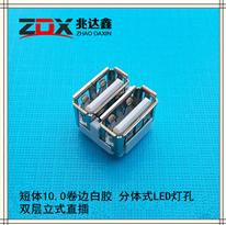 USB2.0連接器雙層 10.0mm 分體式LED燈孔 立式直插雙