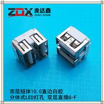 雙層USB2.0連接器 10.0分體式LED燈孔直邊 雙層直插G-F