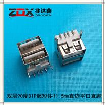 雙層USB2.0母座 90度插板短體直邊11.5mm