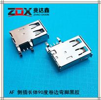 USB2.0連接器 AF 側插母座90度彎腳卷邊長體19.5