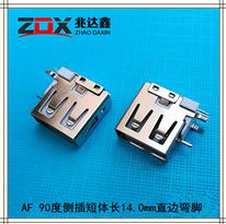 側插USB2.0母座 AF 90度側插短體直邊彎腳14.0