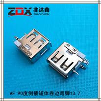 USB2.0母座 AF 90度側插短體卷邊彎腳13.7
