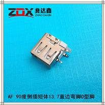 USB2.0母座 90度側插短體13.7 直邊O型腳