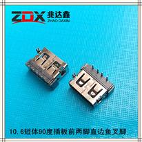 USB2.0 短�w母座10.6AF�赡_直�出�l平口插板90度(�A�_)�~叉�_