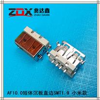 USB2.0 AF 11.0短�w沈板1.9 直�SMT 小米USB 母座