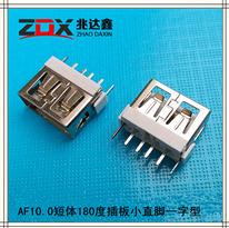USB2.0短�w直插母座 AF10.0直插180度小直�}�_一字型 一排�